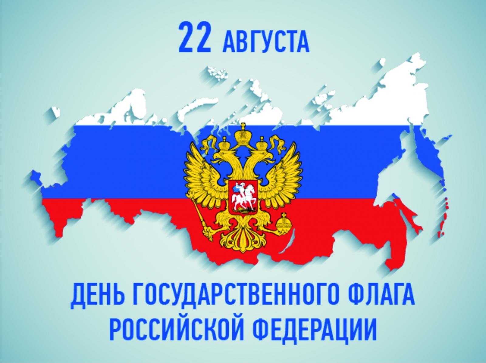 Картинка про, картинки ко дню флага россии