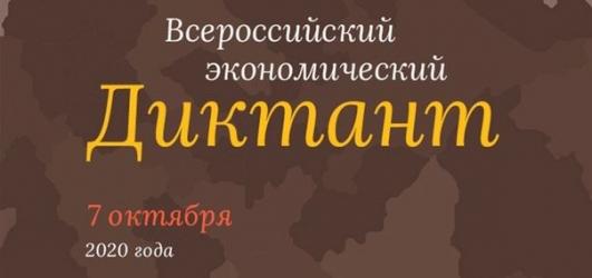 7 октября пройдёт Всероссийский экономический диктант