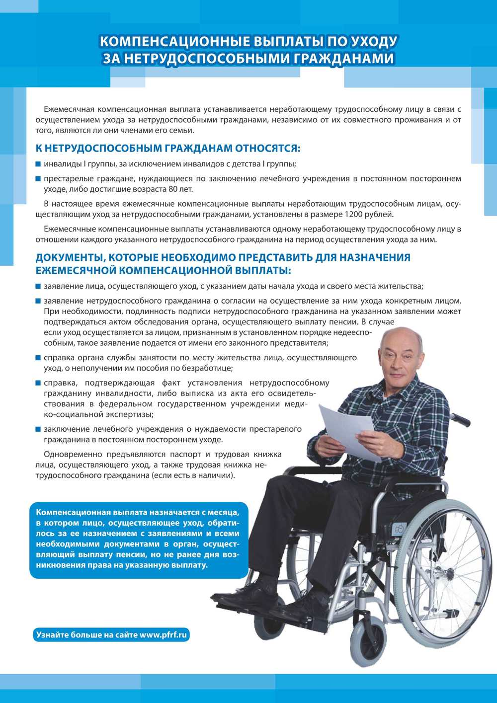 Компенсацию по уходу за инвалидом в размере